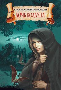 Вера Крыжановская-Рочестер -Дочь колдуна