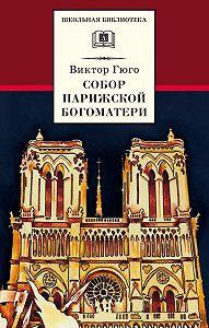 Виктор Гюго -Собор Парижской Богоматери