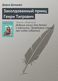 Дарья Донцова -Заколдованный принц Генри Тигрович