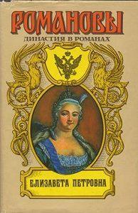 А. Сахаров (редактор) - Елизавета Петровна