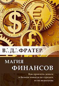 В. Фратер -Магия финансов. Как привлечь деньги и больше никогда не страдать от их недостатка