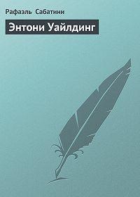 Рафаэль Сабатини -Энтони Уайлдинг