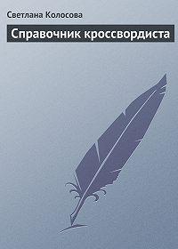 Светлана Колосова -Справочник кроссвордиста