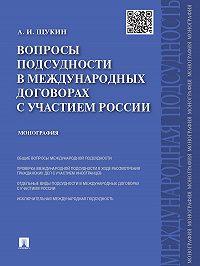 Андрей Щукин -Вопросы подсудности в международных договорах с участием России. Монография