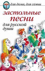 Сборник -Застольные песни для русской души