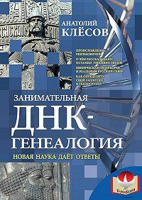 Анатолий Алексеевич Клёсов -Занимательная ДНК-генеалогия. Новая наука дает ответы