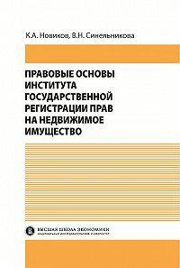 Валентина Синельникова -Правовые основы института государственной регистрации прав на недвижимое имущество