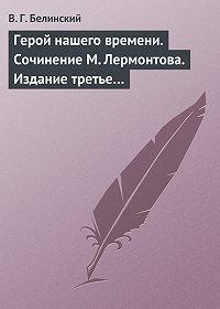 В. Г. Белинский -Герой нашего времени. Сочинение М. Лермонтова. Издание третье…