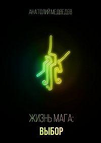 Анатолий Медведев -Жизньмага: Выбор