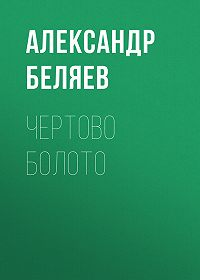 Александр Беляев -Чертово болото