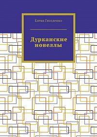 Елена Гвозденко -Дурканские новеллы