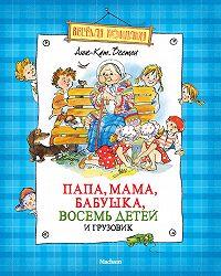 Анне-Катрине Вестли -Папа, мама, бабушка, восемь детей и грузовик (сборник)