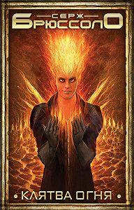 Серж Брюссоло -Клятва огня