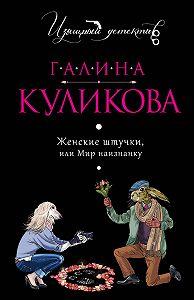Галина Куликова -Женские штучки, или Мир наизнанку