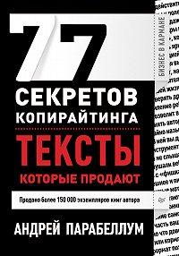 Андрей Парабеллум -77 секретов копирайтинга. Тексты, которые продают