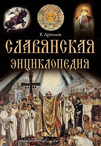 Владислав Артемов -Славянская энциклопедия