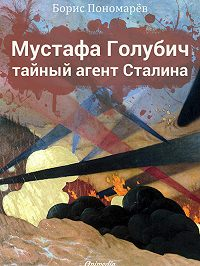 Борис Пономарев -Мустафа Голубич – тайный агент Сталина
