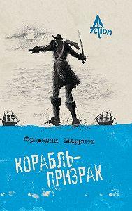 Фредерик Марриет -Корабль-призрак