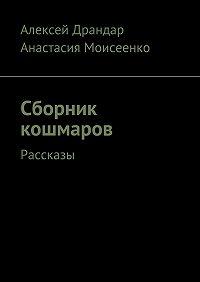 Алексей Драндар -Сборник кошмаров. Рассказы