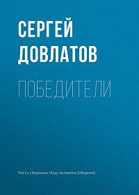 Сергей Довлатов -Победители