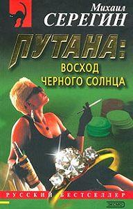 Михаил Серегин -Восход черного солнца