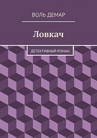 Воль Демар -Ловкач