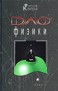 Фритьоф Капра -Дао физики