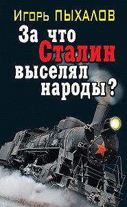 Игорь Пыхалов -За что Сталин выселял народы?