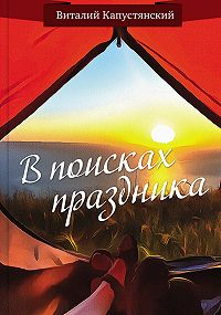 Виталий Константинович Капустянский -В поисках праздника