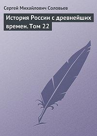 Сергей Соловьев -История России с древнейших времен. Том 22