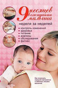 Коллектив Авторов -9 месяцев в ожидании малыша. Неделя за неделей