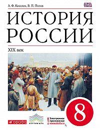 Александр Киселев -История России. XIX век.8 класс