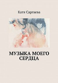 Катя Саргаева -Музыка моего сердца