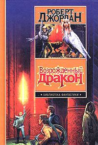 Роберт Джордан -Возрожденный Дракон