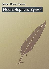 Роберт Ирвин Говард -Месть Черного Вулми
