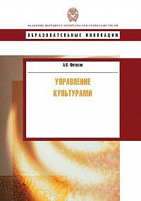 Андрей Фетисов - Управление культурами