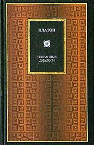 Платон -Критий