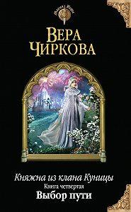 Вера Чиркова -Выбор пути