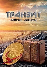 Эльдар Саттаров -Транзит Сайгон – Алматы