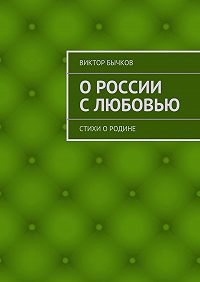 Виктор Бычков -ОРоссии слюбовью. стихи оРодине