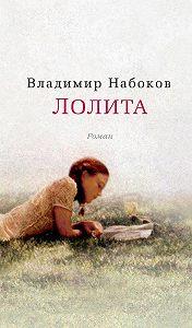 Владимир Набоков -Лолита