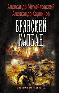 Александр Михайловский -Брянский капкан