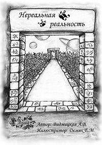 Анна Видмицкая - Нереальная реальность