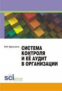 Ольга Курныкина - Система контроля и её аудит в организации