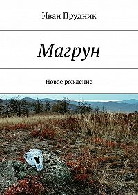 Иван Прудник -Магрун. Новое рождение