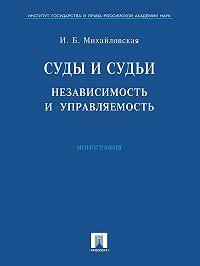 Инга Михайловская -Суды и судьи: независимость и управляемость