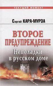 Сергей Кара-Мурза -Второе предупреждение. Неполадки в русском доме