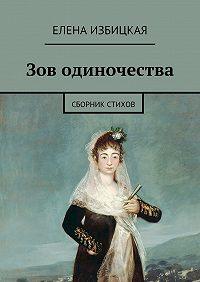 Елена Избицкая -Зов одиночества. Сборник стихов