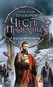 Александр Дмитриевич Прозоров -Басаргин правеж