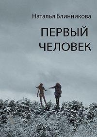 Наталья Блинникова -Первый человек